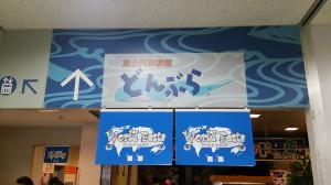 富士川体験館どんぶら