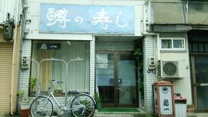 扇一 ます寿司本舗