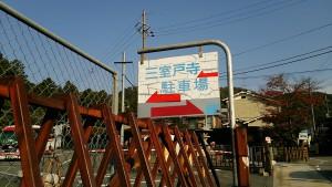 三室戸寺駐車場
