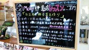 MOBY イベント