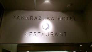 宝塚ホテルレストラン