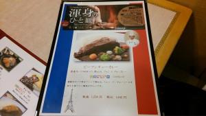 宝塚ホテルレストランメニュー