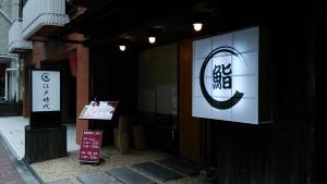 鮨 江戸時代
