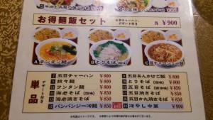 美味閣お得麺飯セット