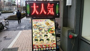 麺屋宗一電光掲示板