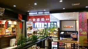 福山SAレストラン