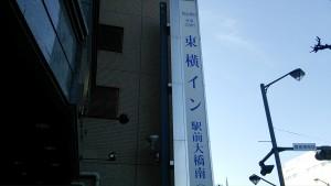 東横イン 駅前大橋南