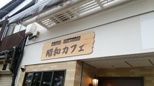 昭和カフェ