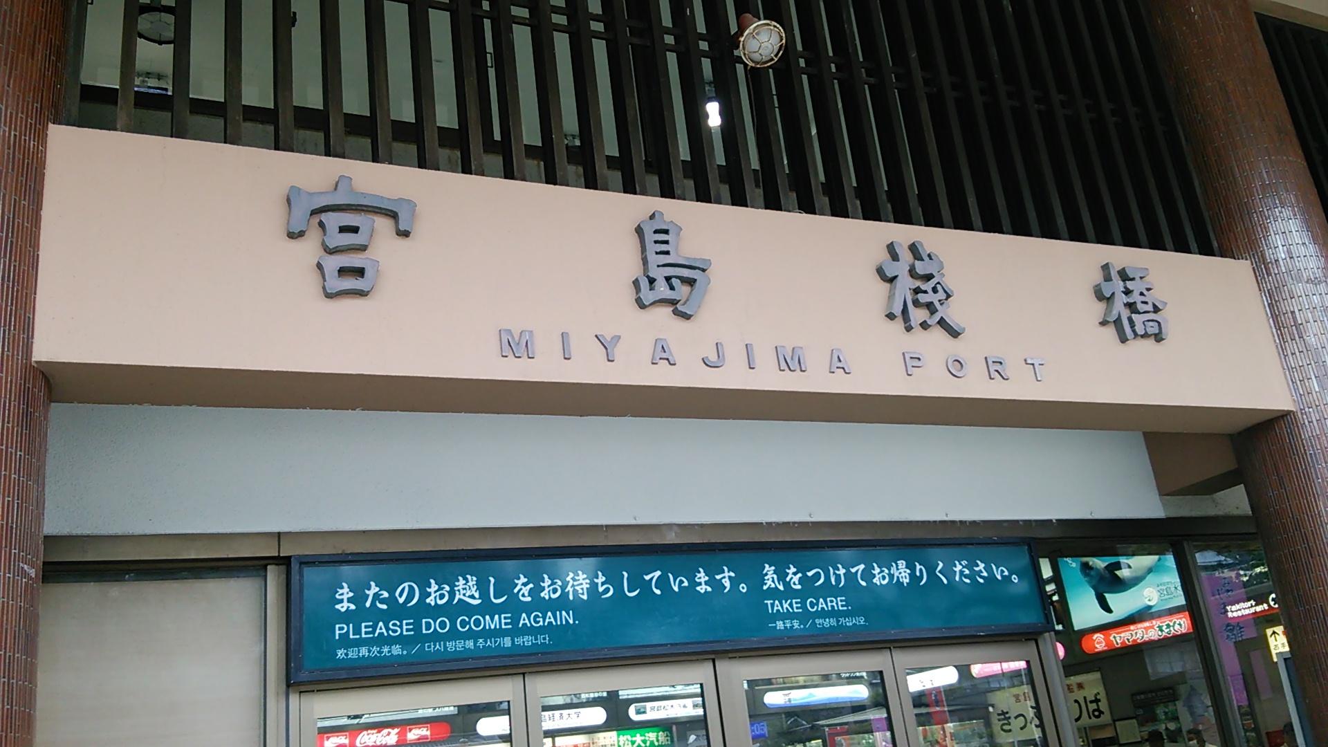 宮島から熊本へ