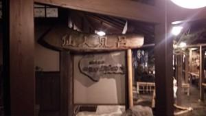仙人風呂入口