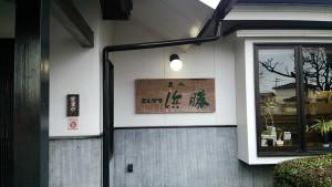 名代とんかつ浜勝