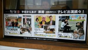 禅閣テレビ出演