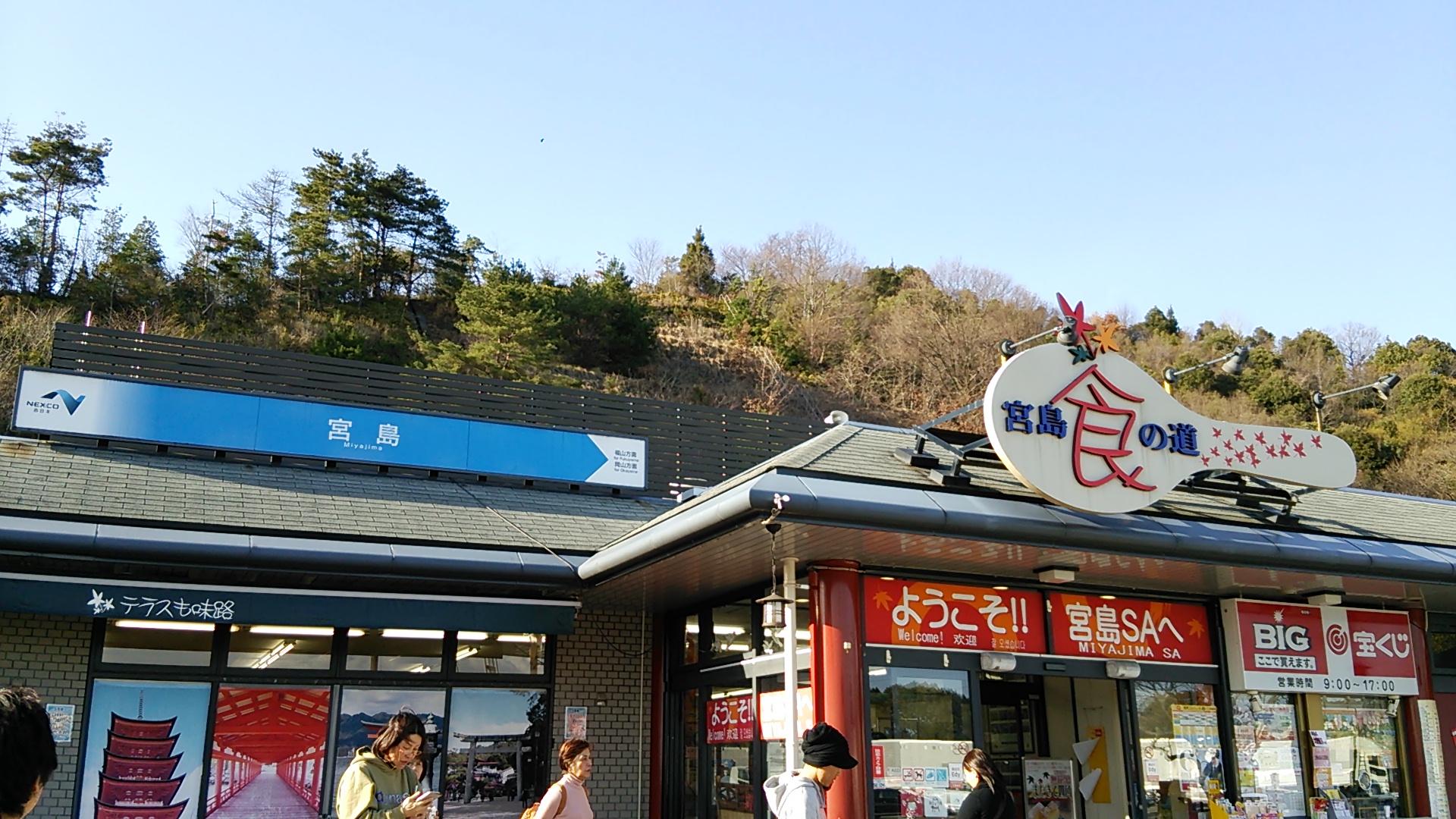 宮島SAと吉備SA