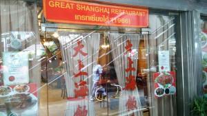 グレート上海レストラン