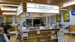京丹波ステーション